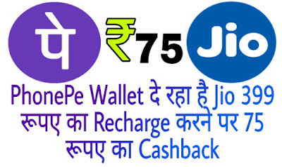 PhonePe Wallet se 75 Cash back kaise le
