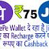 PhonePe से Jio 399 Recharge का करने पर पाए 75 रूपए का Cashback , जानिए कैसे