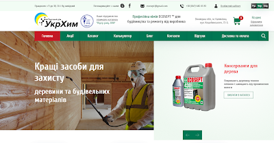 Сайт ТД УКРХИМ ЛТД