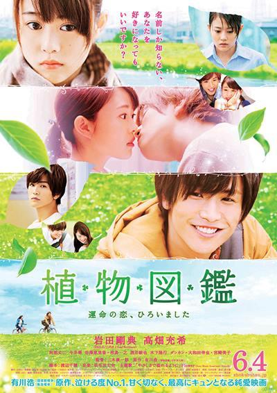 Shokubutsu zukan 植物図鑑 2016 full movie