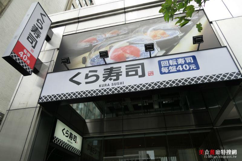 [北部] 台北市中山區【台北藏壽司】每盤40元手工捏製迴轉壽司 吃五盤玩一次扭蛋唷