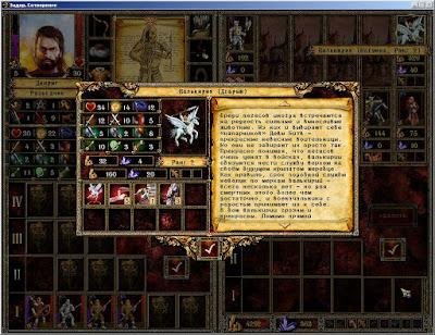 """Эадор: """"Новые горизонты""""  Game Screenshots 2009"""
