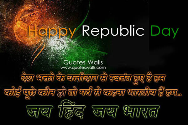 Republic Day Images With Quotes: Desh Bhakti, Republic Day Hindi Quotes, Images, Photos