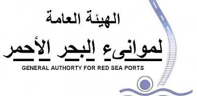 الهيئة العامة لموانئ البحر الأحمر