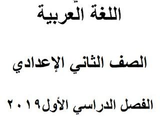 حمل مذكرة اللغة العربية الجديدة للصف الثانى الاعدادى ، ملزمة ابن عاصم عربى  ثانية إعدادى ترم أول