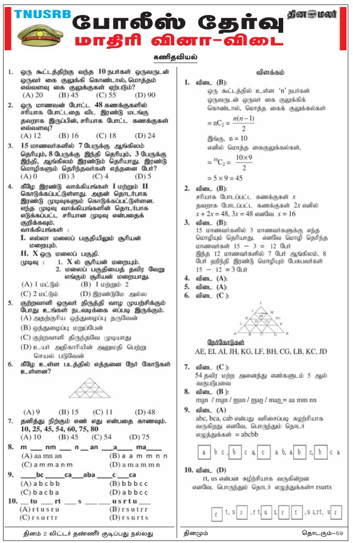 TN Police Maths Model Papers Feb 28, 2018 (Dinamalar) Download PDF