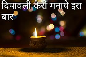 Dipawali ki shubhkamnaye