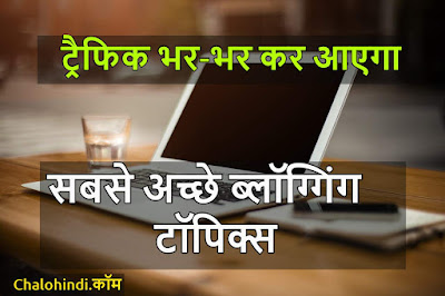 best topic for blogging in india