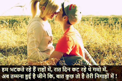 Shayari On Nigahen for girlfriend