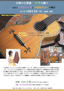 MriaHarp Presents.VOL.102