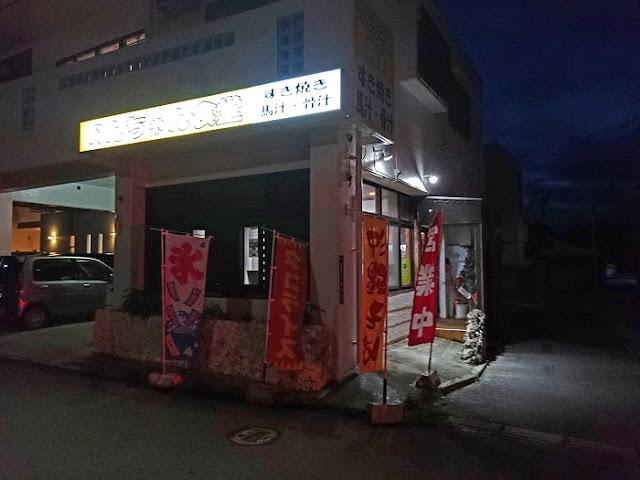 のんちゃん食堂の写真