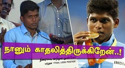 "I was in ""LOVE"" says Mariyappan Thangavelu | Thiru Vi Ka Poonga Audio launch"