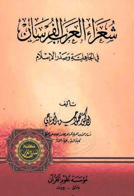 شعراء العرب الفرسان في الجاهلية وصدر الإسلام - محمود أبو ناجي , pdf