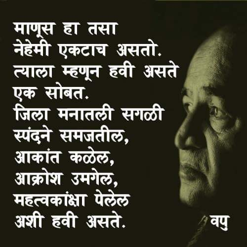 Snap Marathi Inspirational Quotes On Life Challenges Photos On Pinterest