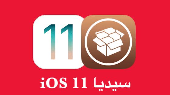 سيديا جيلبريك iOS 11 للمطورين فقط
