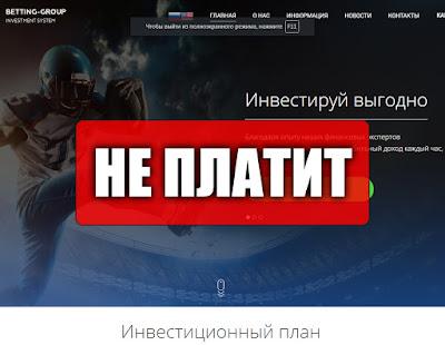 Скриншоты выплат с хайпа betting-group.biz