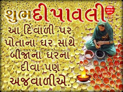 Happy Diwali Sms in Gujarati