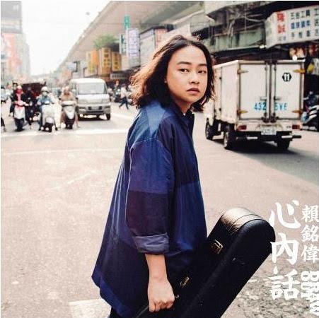 賴銘偉首張個人台語專輯【內心話】