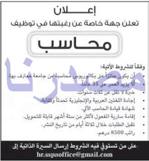 وظائف الصحف الاماراتية الخميس 27-04-2017