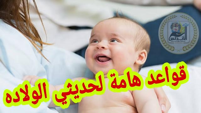 القواعد الهامة لحديثي الولادة أربعون قاعدة هامة