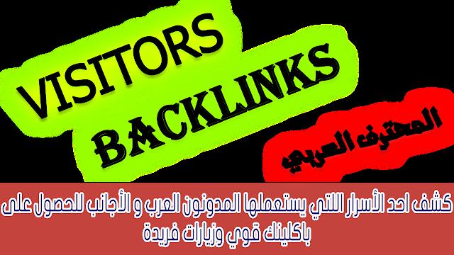 كشف احد الأسرار اللتي يستعملها المدونون العرب و الأجانب للحصول على باكلينك قوي وزيارات فريدة
