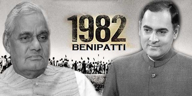 बेनीपट्टी 1982 : 'हठयोग' के खिलाफ ऐसा आंदोलन जिसमें करना पड़ा था दो पूर्व प्रधानमंत्री को हस्तक्षेप