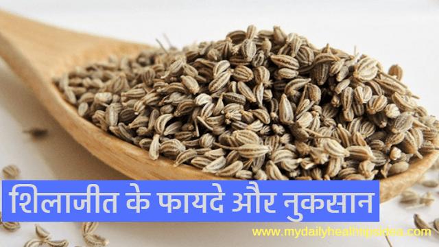 benefits of ajvain