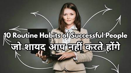 Habits of Successful People in Hindi