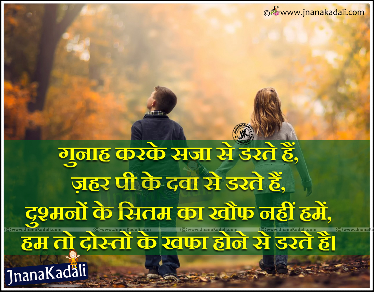 Heart Touching Words About Friendship In English Best Love Failure