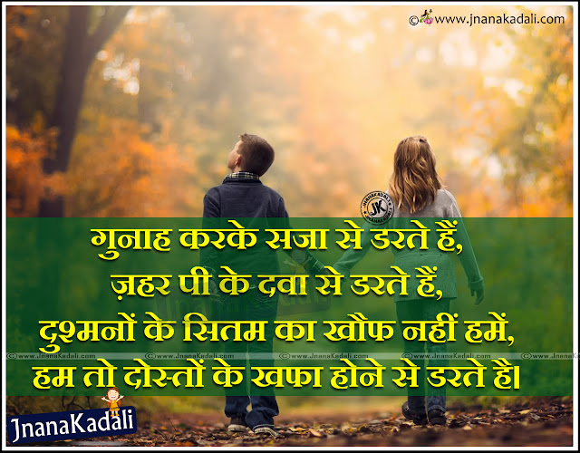 Best Hindi Language Friendship Poems and Nice Friendship Quotes, Best Friends Poems in Hindi language, Cool Hindi Friendship Quotes Images, latest Hindi Friendship Thoughts and Quotes, Latest Hindi Friendship Lines With Poems.