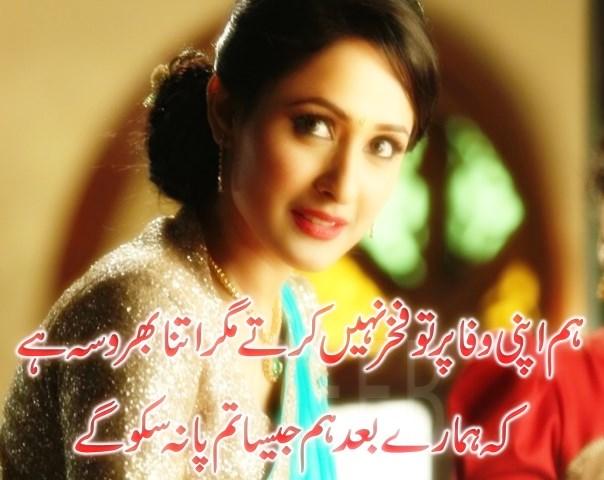 Heart Touching Poetry in Urdu 2 Lines - Best Urdu Poetry ...