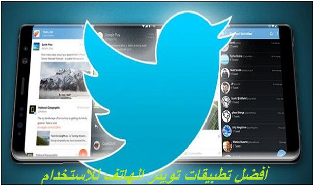 تويتر .
