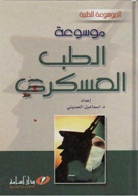 تحميل موسوعة الطب العسكري pdf اسماعيل الحسيني