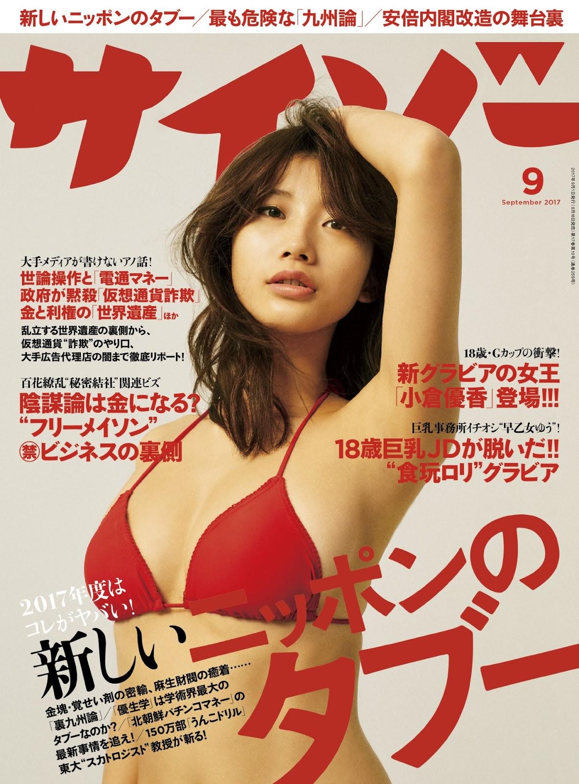 Yuka Ogura 小倉優香, Cyzo 2017.09 (サイゾー 2017年09月号)