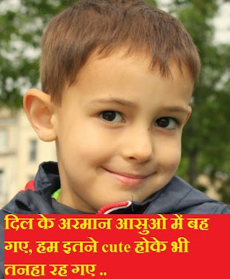fb cute status in hindi for boy
