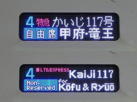【&ダイヤ改正直前の限定表示&】甲府&竜王行き自由席のE353系 かいじ