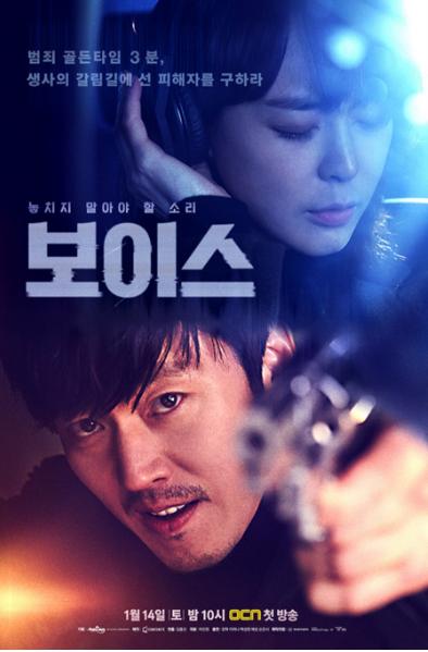 Sinopsis Drama Korea Terbaru : Voice (2017)