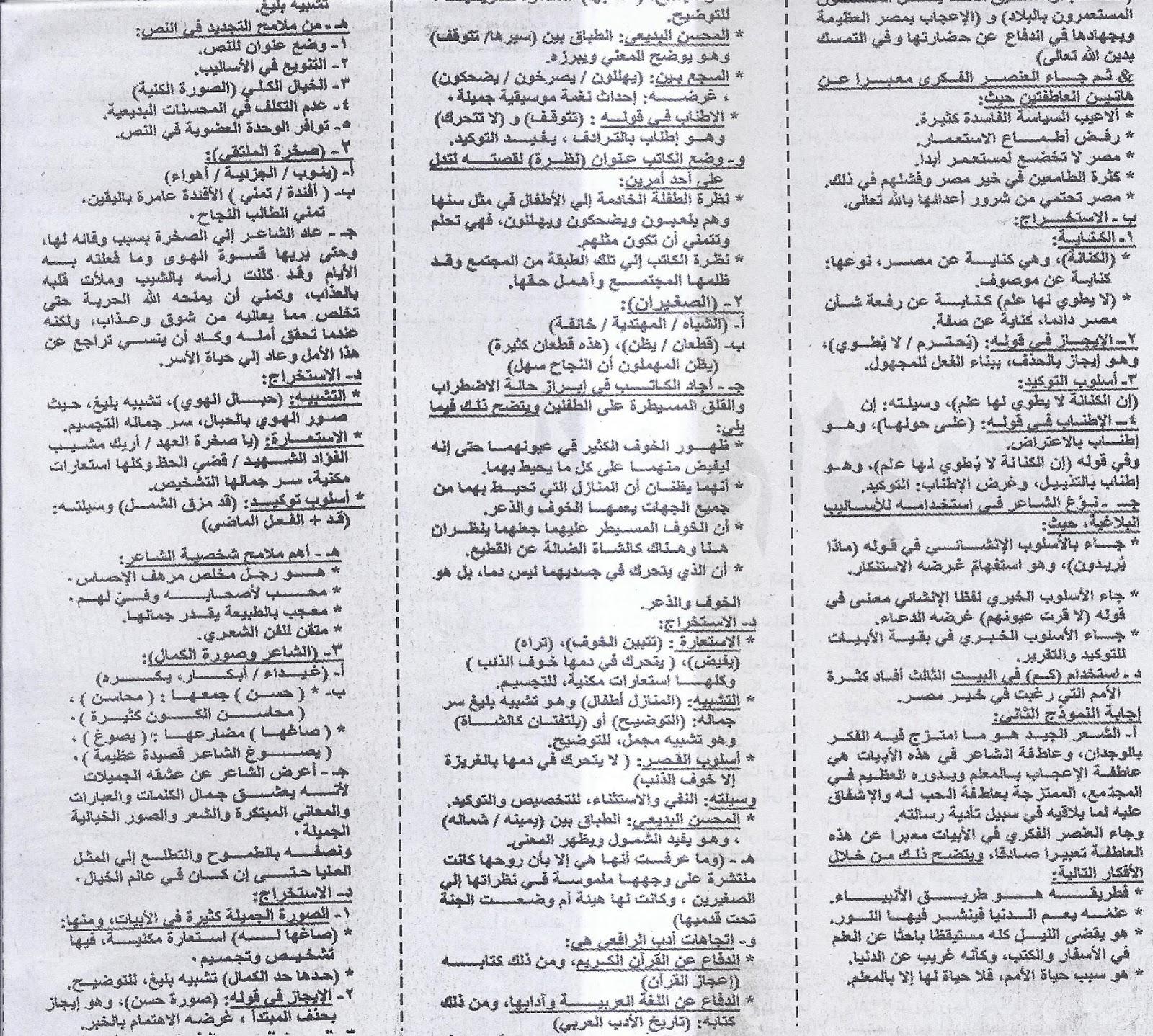 ملحق الجمهورية .. ينشر المراجعة الاخيرة لغة عربية للثانوية العامة 2016 17