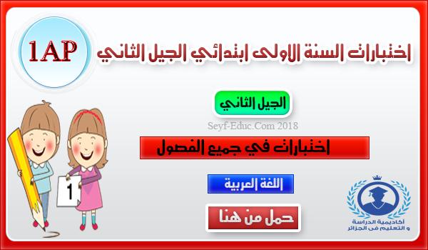 اختبارات السنة الاولى ابتدائي الجيل الثاني - اللغة العربية