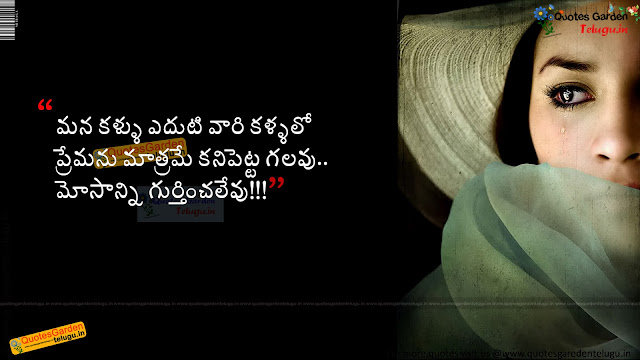 heart touching Love quotes in telugu 1162