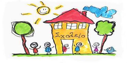 Αποτέλεσμα εικόνας για Ενημέρωση για τη λειτουργία των Σχολείων στο Δήμο Καρπενησίου