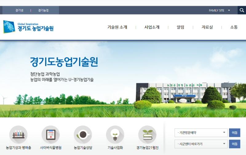 경기도농업기술원, 식용 곤충 활용 요리 전시회 개최