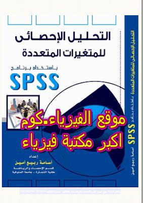 كتاب التحليل الاحصائي باستخدام spss الجزء الثاني pdf اسامة ربيع- برابط مباشر