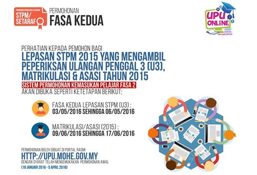 UPU Fasa 2 2016 Online Lepasan STPM