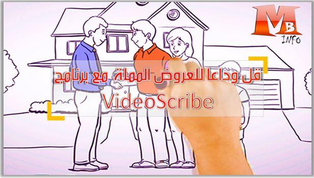 تعرف على برنامج VideoScribe الشهير في إنشاء العروض و الفيديوهات التفاعلية