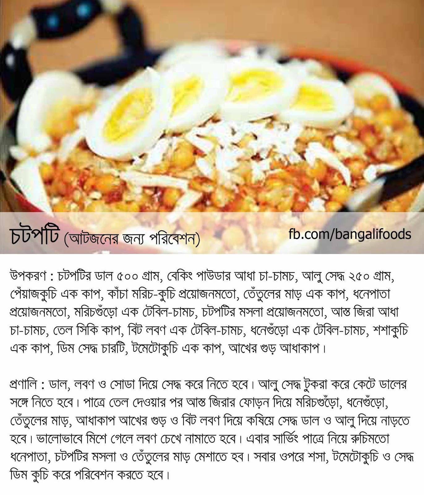 Bangla Ranna Book Pdf