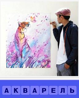 написана картина акварелью и рядом стоит мужчина