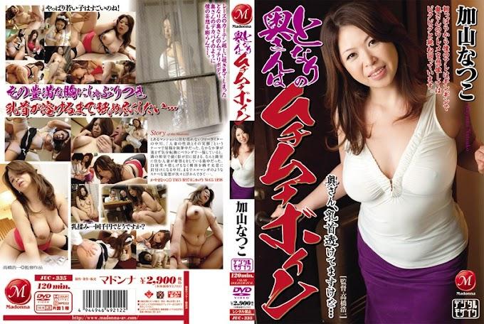 JUC-335 Natsuko Kayama Plump Next Door Wife Boyne