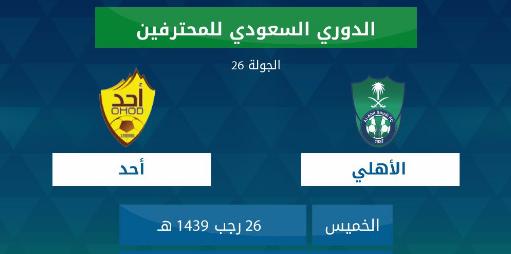 موعد مشاهدة مباراة الأهلي وأحد اليوم الخميس 12-4-2018 في الجولة 26 من الدوري السعودي