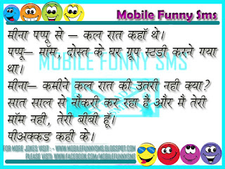 JOKES FOR KIDS, DIRTY JOKES, FUNNY JOKES IN HINDI, JOKE, JOKES FOR WHATSAPP, SANTA BANTA, CHUTKULE HINDI ME, JOKES HINDI, KID JOKES